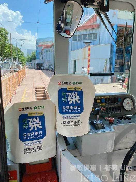 香港電車 9月21日 免費乘車日