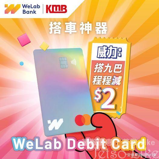 WeLab Bank 連續三個星期日免費搭九巴