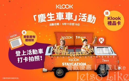 KLOOK 慶生車車 送 期間限定禮品