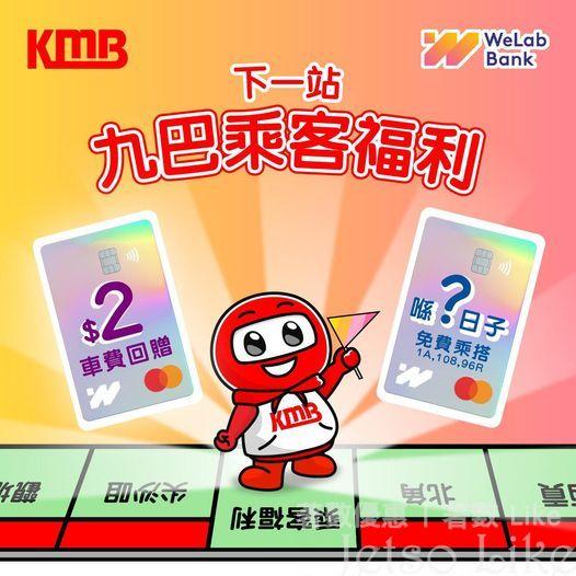 WeLab Bank x KMB 免費搭九巴
