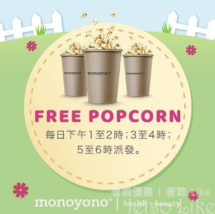 Monoyono Garden 免費換領 焦糖爆谷