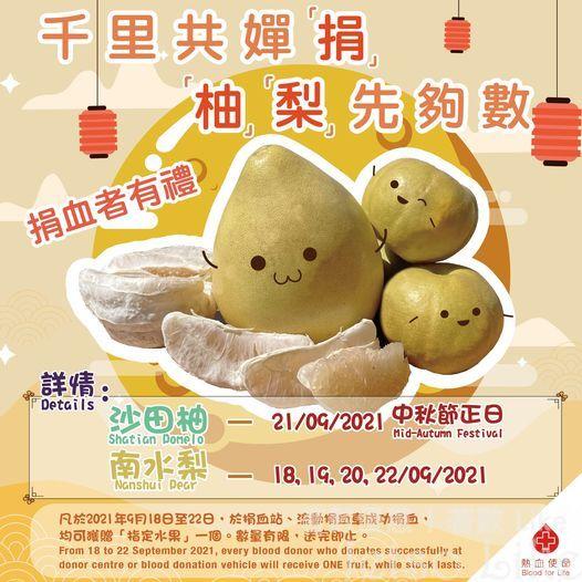 成功捐血 免費獲贈 沙田柚 或 南水梨