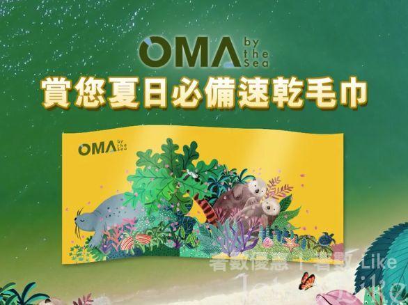 OMA by the Sea 夏日賞 免費獲贈 夏日限定速乾毛巾