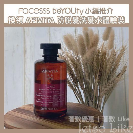 免費換領 APIVITA 防脫髮洗髮水 體驗裝