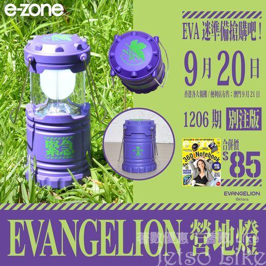 e-zone 隨書附上 EVANGELION 營地燈