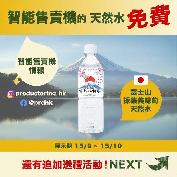 Productring智能售賣機 免費獲贈 富士山銘水