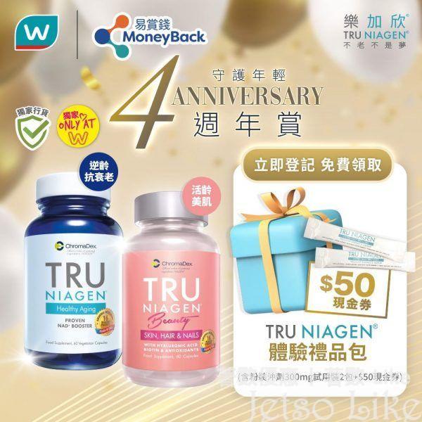 TRU NIAGEN 4周年賞 免費送您體驗禮品包