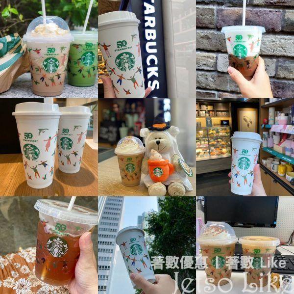 Starbucks 重用星巴克杯 可享$4的自攜隨行杯折扣優惠