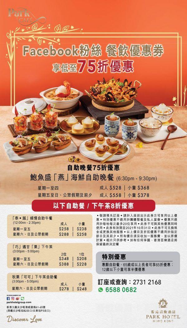 百樂酒店 自助餐/下午茶 低至7折