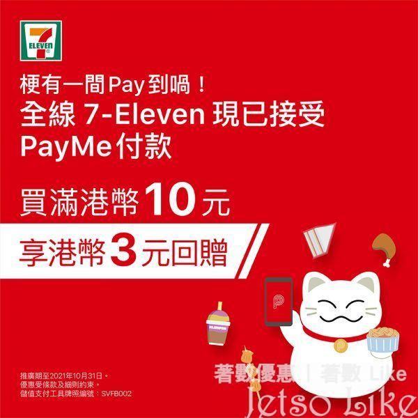 7-Eleven x PayMe 消費滿$10 回贈$3