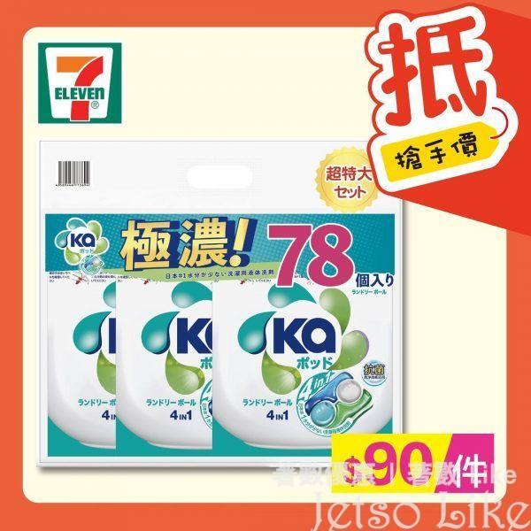 7-Eleven 王子菁華洗衣珠4in1袋裝26粒x3 只需$90