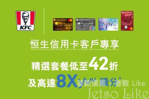 KFC 恒生信用卡客戶專享 套餐低至42折