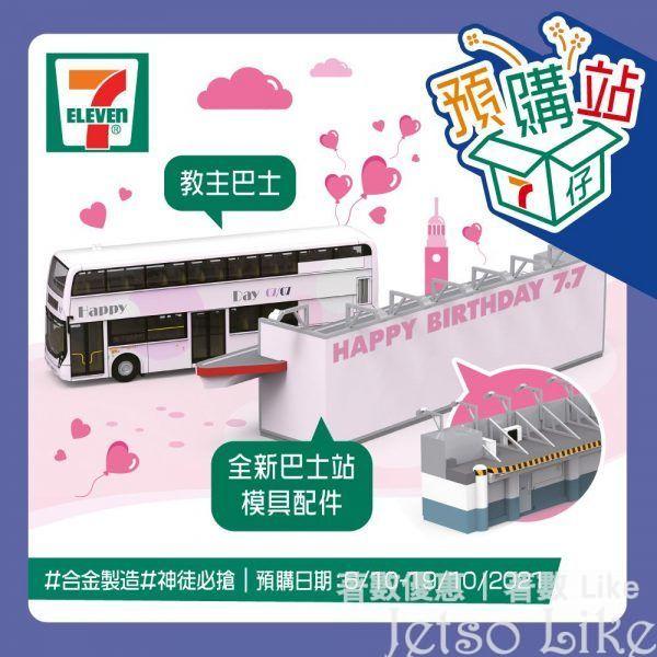 7-Eleven 7仔預購站 偶像巴士套裝系列