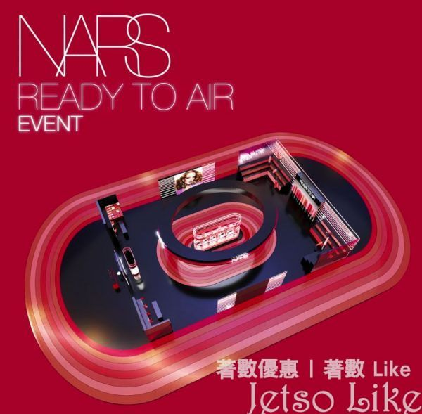NARS AIR MATTE虛擬互動 POP-UP 免費換領禮品