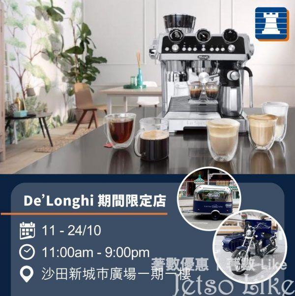 豐澤 x De'Longhi 免費派發 咖啡試飲