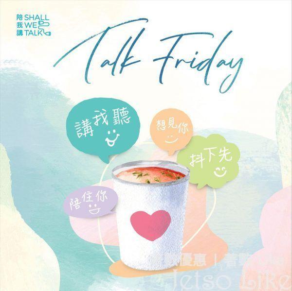 Talk Friday 靚湯分享站 免費送湯