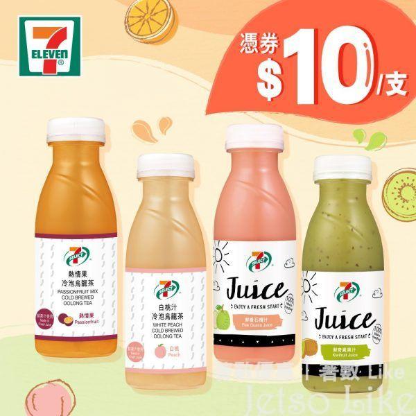7-Eleven 限時優惠 鮮果汁/鮮果茶 $10