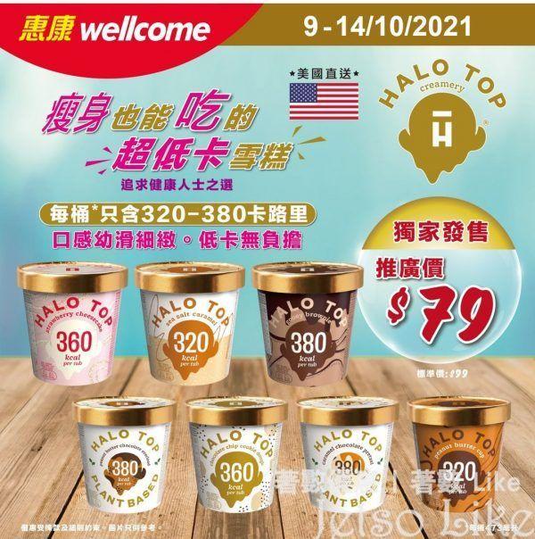 惠康 美國直送HALO TOP 超低卡雪糕 優惠價$79