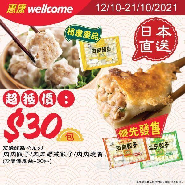 惠康 日本直送新驚喜 京醍醐點心系列 超抵價$30