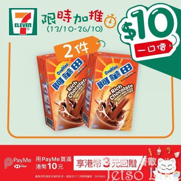 7-Eleven 阿華田特濃朱古力麥芽牛奶飲品 $10/2件