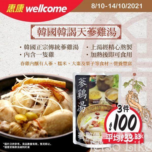 惠康 韓國正宗 韓謁天蔘雞湯 $100/3件