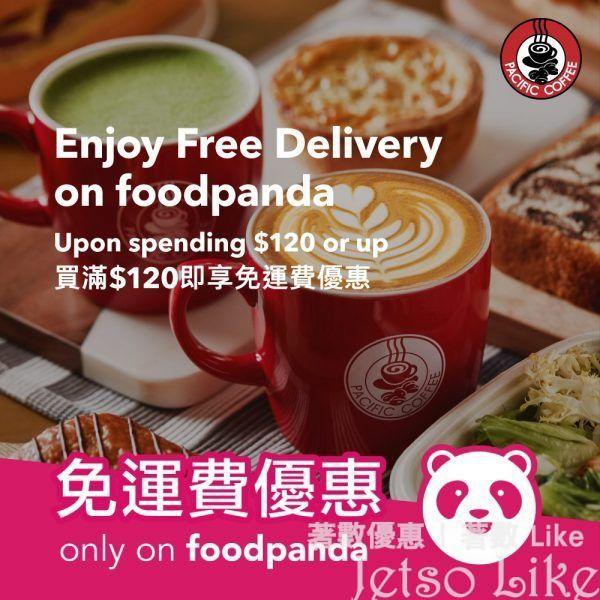 Pacific Coffee x foodpanda 滿$120即時免運費